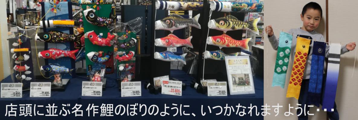 室内用鯉のぼりの店頭販売写真